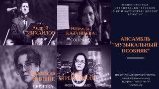 """Ансамбль """"Музыкальный особняк"""""""
